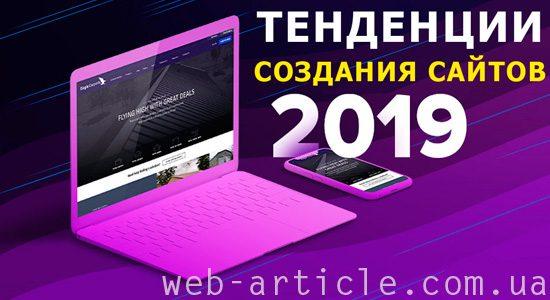 тренды создания сайта 2019 года