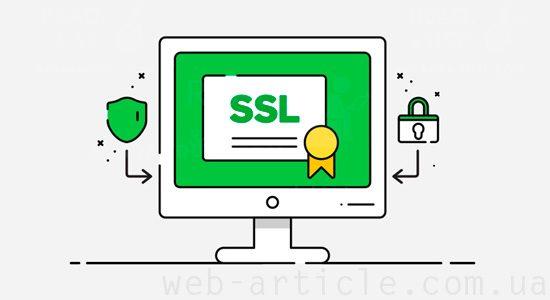 SSL-сертификат для защиты информации на сайте
