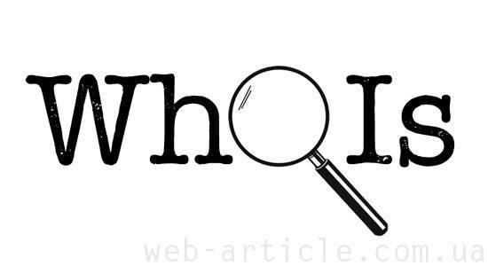сервис для проверки занятости домена