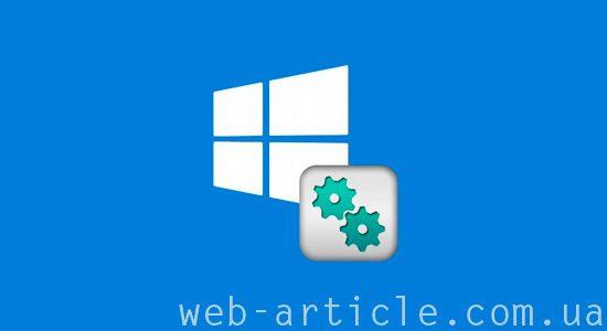 базовые настройки Windows 10