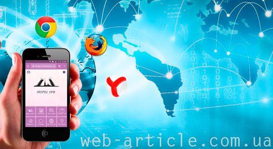 прогрессивное веб-приложение