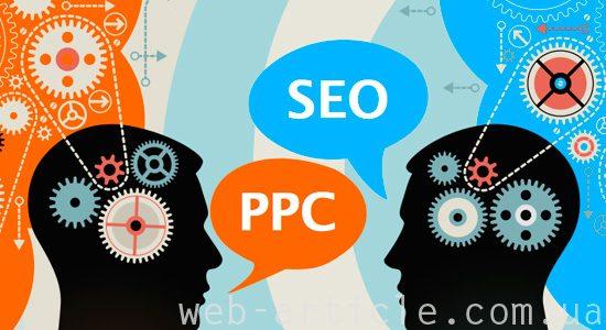 SEO или PPC для продвижения сайта
