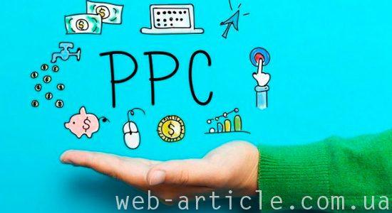 продвижение сайта с помощью PPC