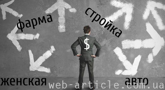 выбор темы для сайта