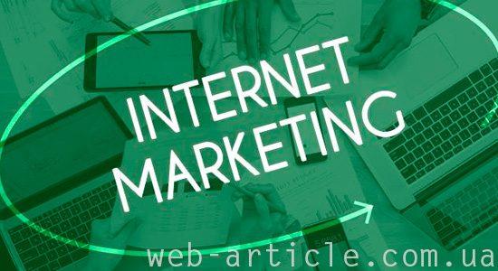 интернет-маркетинг для продвижения сайта