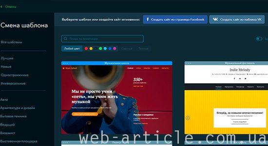 скриншот цветовой схемы