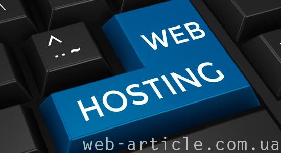 хостинг для веб ресурса