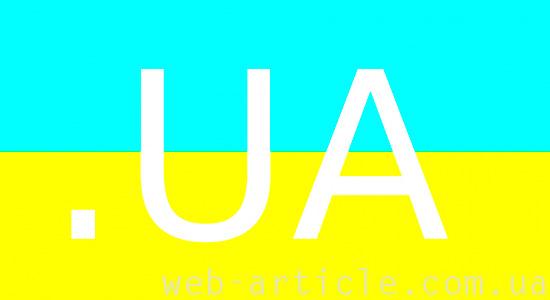 регистрация домена .ua