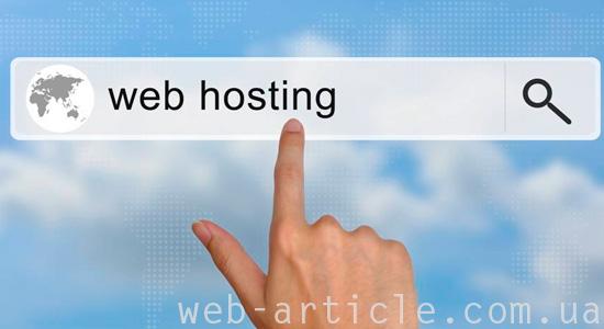 выбор хостинга и доменного имени