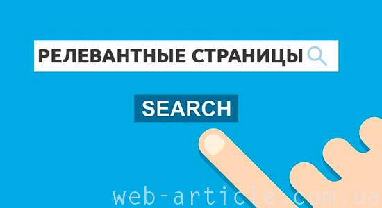 релевантность страницы сайта