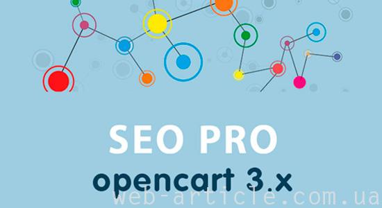 Модуль для «Opencart Seo Pro»