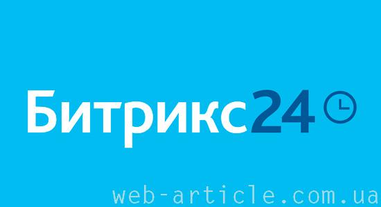 платформа Битрикс 24