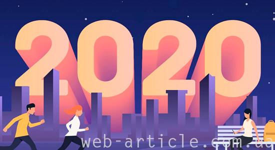 основные тренды веб-дизайна 2020 года