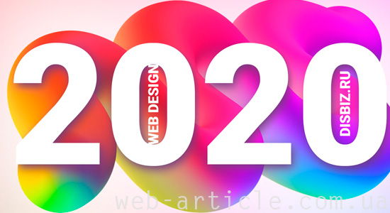 Разработка веб-приложений в 2020 году