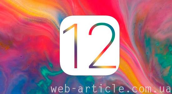 обновление операционной системы iOS 12.4.6