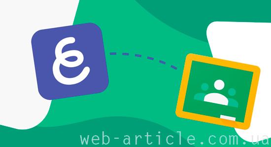 приложение Google Classroom