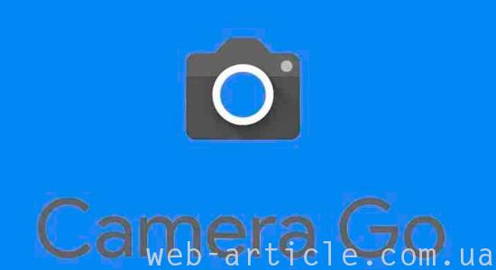 Google приложение Camera Go