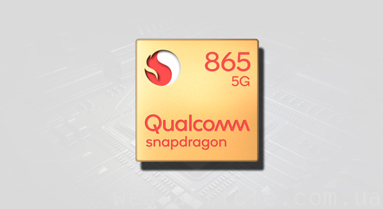 процессор Qualcomm Snapdragon 865 от Google и LG