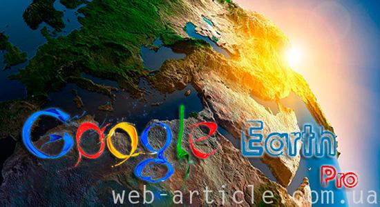 приложение Google Earth