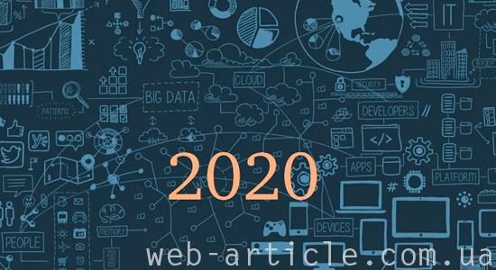 веб разработки в 2020 году