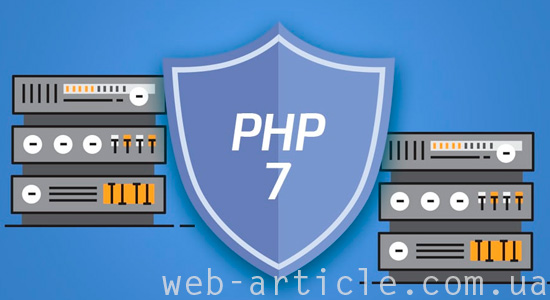 версия PHP 7