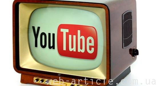 интернет-сервис Youtube