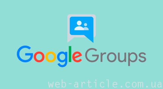 сервис Google Groups