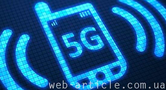 технології 5G