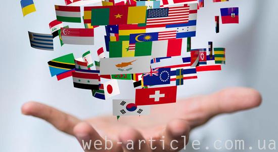 эффективный многоязычный сайт