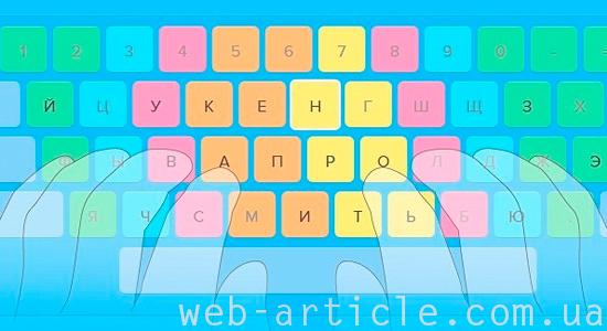 правильное расположение пальцев на клавиатуре
