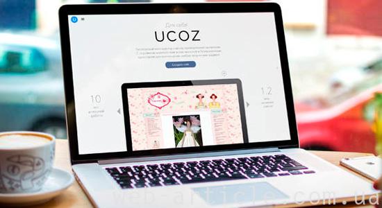 uCoz - лучший облачный конструктор сайтов