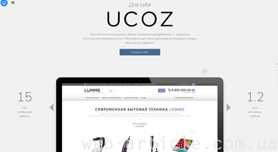 Особенности работы с uCoz